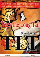 Tiger the Long Tail #8-5 (TLT Story-Cartoon Book)