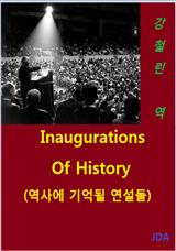 Inaugurations Of History (역사에 기억될 연설들)