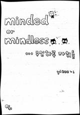 MINDED OR MINDLESS ... 무심하루 자취들