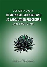 JD Vicennial Calendar and JD Calculation ProcedureJD(JD입문과 20년 JD달력과 240년 JD계산표)
