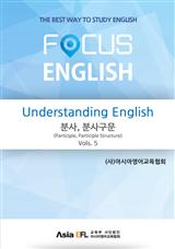 Understanding English - 분사,분사구문(Participle,Participle Structure) Vols. 5 (FOCUS ENGLISH)