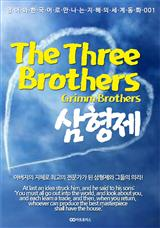 The Three Brothers (삼형제)