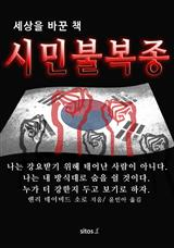 시민 불복종(Civil Disobedience)