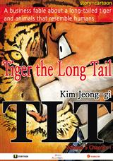 Tiger the Long Tail #5-1 (TLT Story-Cartoon Book)